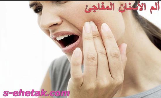 ألم الأسنان المفاجئ