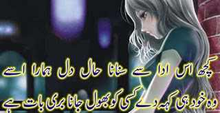 Urdu Shayari For Lover for boys and