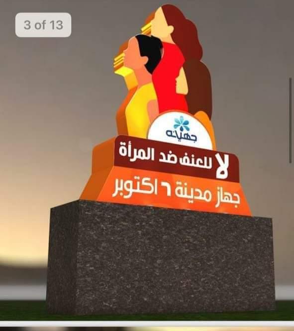 """"""" ٦ أكتوبر """" تسدل الستار علي فعاليات مبادرة لا للعنف ضد المرأة"""