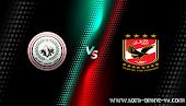 نتيجة مباراة الأهلي وطلائع الجيش الدوري المصري