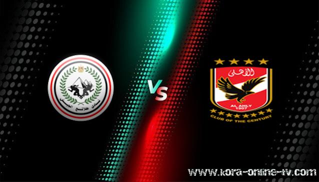 مشاهدة مباراة الأهلي وطلائع الجيش بث مباشر الدوري المصري