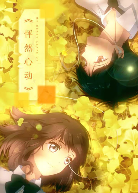 Chinese Anime My Heart Leaps Up