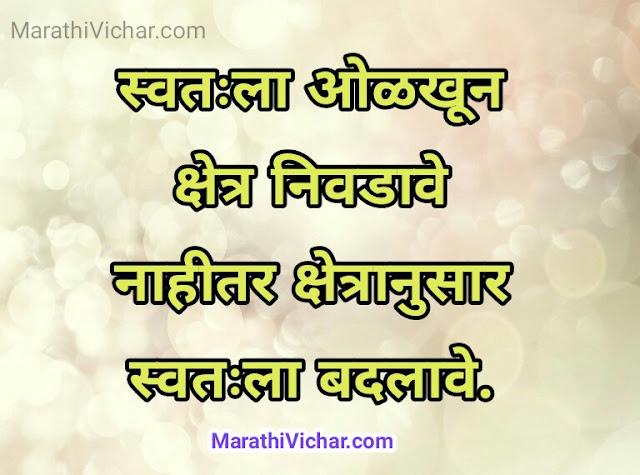 marathi motivational