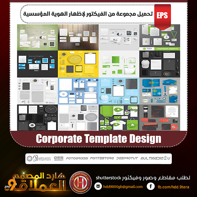 تحميل مجموعة من الفيكتور لإظهار الهوية المؤسسية - Corporate Template Design