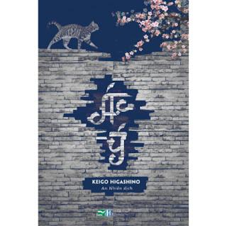 Ác Ý ebook PDF-EPUB-AWZ3-PRC-MOBI