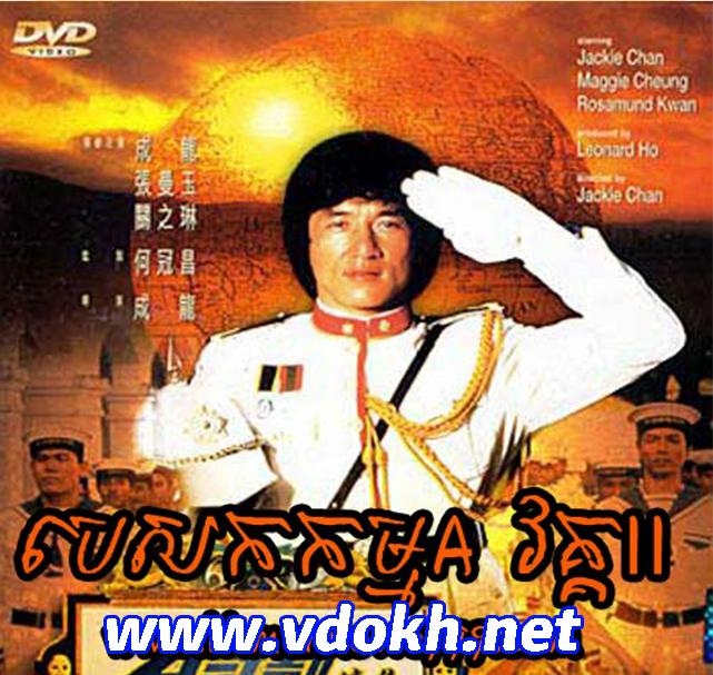 Chinese Movies, Pesakakam A II Chhin Long