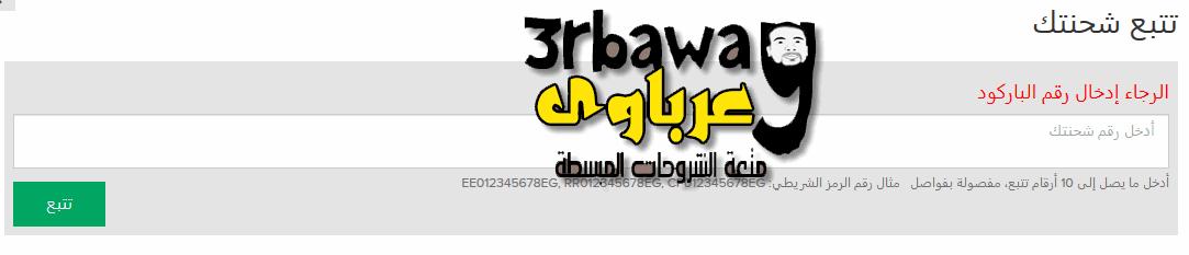 رابط تتبع البريد والطرود فى البريد المصرى Link tracking mail and parcels in Egyptian mail