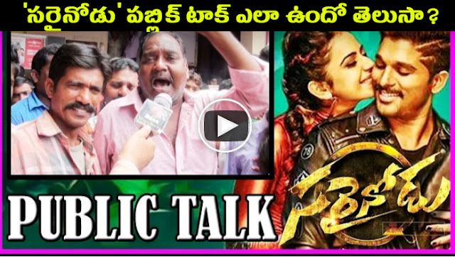 sarrainodu-movie-public-talk, sarrainodu-movie-review, sarrainodu-movie-public-responce