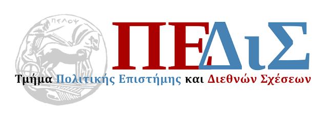 3ο Τακτικό Συνέδριο ΠΕΔιΣ:«Δημοκρατία, ανάπτυξη και ασφάλεια: Πολιτική σε συνθήκες αβεβαιότητας» στο Λουτράκι