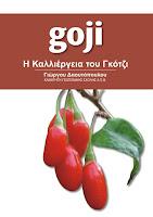 Η καλλιέργεια του Γγότζι