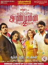 Aranmanai 2 (2016) Tamil Movie DVDScr 400MB