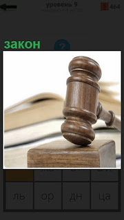 Молоточек, который используют в суде, исполняя закон и дела лежат