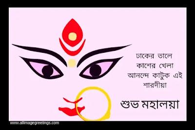 Durga puja mahalaya 2019