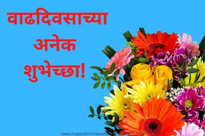 birthday caption in marathi
