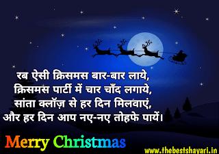 Merry Christmas wish text