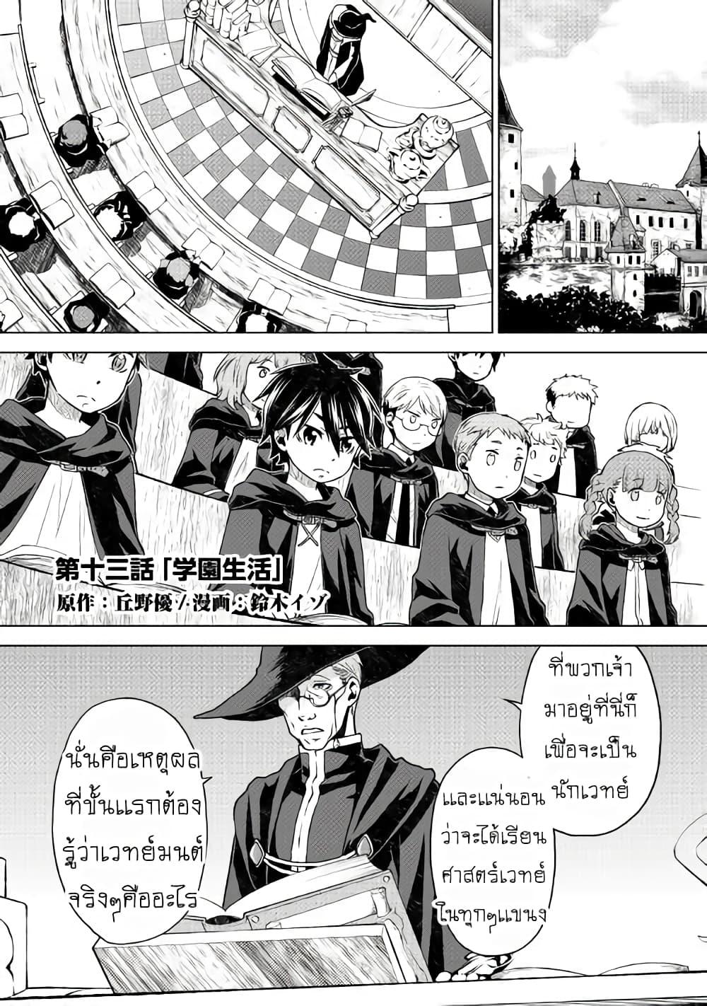 Hiraheishi wa Kako o Yumemiru ตอนที่ 13