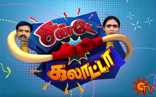 Sunday Galatta,30-07-2017, Comedy show,Sun Tv Shows