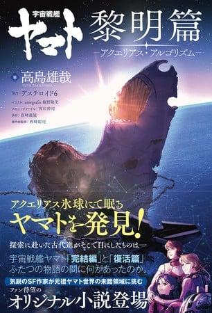 Uchū Senkan Yamato: Reimei-hen Aquarius Algorithm