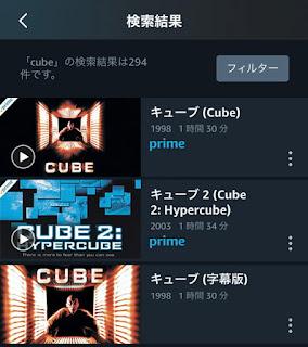 映画の『CUBE』がAmazonプライムで公開中
