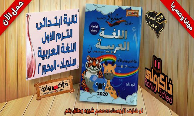شرح محور العالم من حولي من كتاب سندباد لغه عربيه الصف الثاني الابتدائي ترم اول (حصريا)