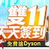 【udn買東西】雙11天天簽到,抽Dyson