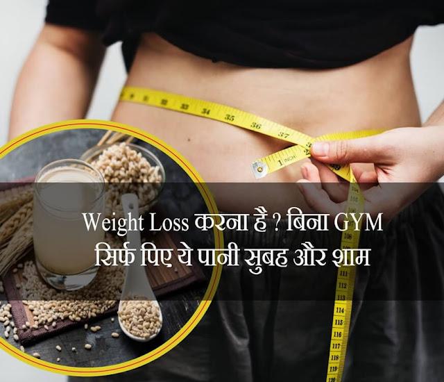 Health Tips :  Weight Loss करना है ? बिना GYM  सिर्फ पिए ये पानी सुबह और शाम