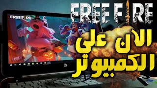 تحميل فري فاير Free Fire للكمبيوتر الشخصي والكمبيوتر المحمول