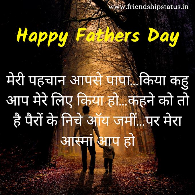 Best 20 Wonderful Fathers Day Quotes in Hindi | हैप्पी फादर्स डे स्टेटस इन हिंदी