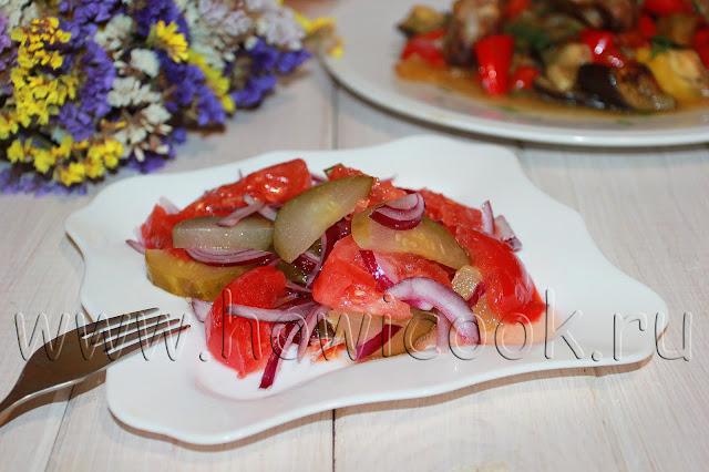 рецепт салата с помидорами и солеными огурцами