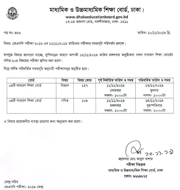 JSC-2019-Examination-Date-Change-2nd-and-Final-Notice