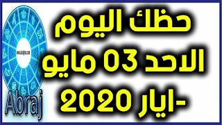 حظك اليوم الاحد 03 مايو-ايار 2020