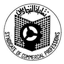 عناوين فروع وأرقام النقابة العامة للتجاريين مصر 2021
