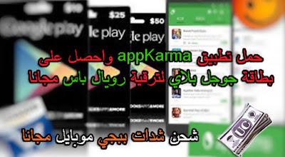 ترقية الرويال باس مجانا   شحن شدات ببجي موبايل مجانا  الربح من تطبيق appKarma  تحميل تطبيق appKarma