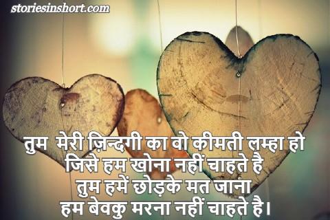 Best First Love Shayari In Hindi For Girlfriend | Hindi Status For Gf