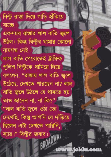 Biltu and traffic police Bengali funny short story