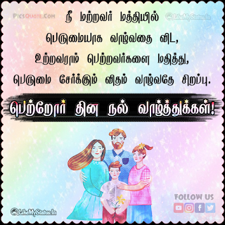 Parents Day Tamil Wishes
