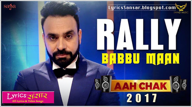 Rally Lyrics : Aah Chak 2017 | Babbu Maan