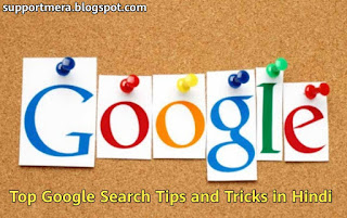 Top Google Search Tips and Tricks in Hindi