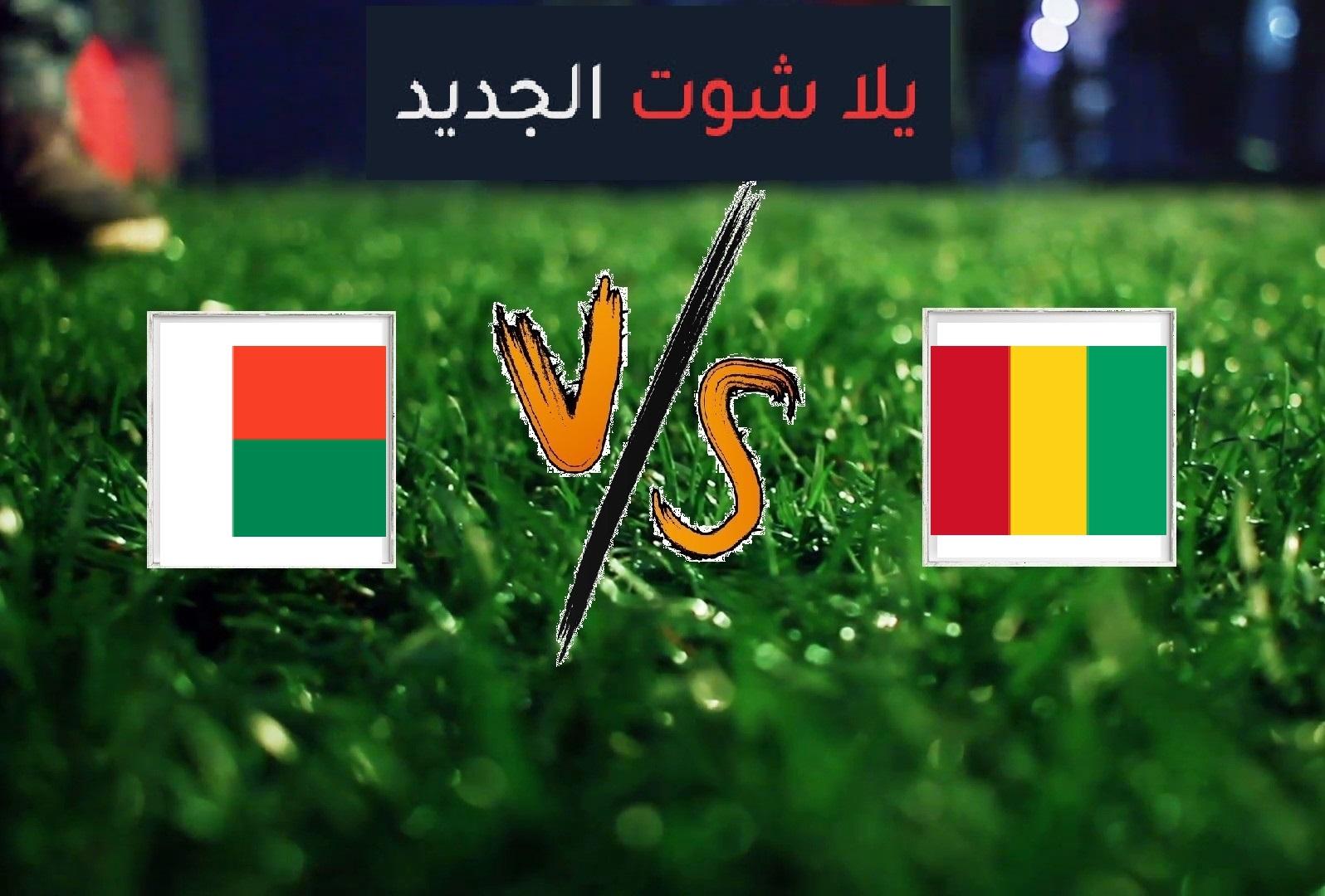 ملخص مباراة غينيا ومدغشقر بتاريخ 22-06-2019 كأس الأمم الأفريقية
