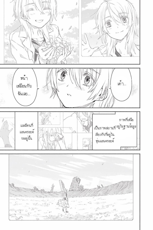 อ่านการ์ตูน Tabi to Gohan to Shuumatsu Sekai ตอนที่ 9 หน้าที่ 43