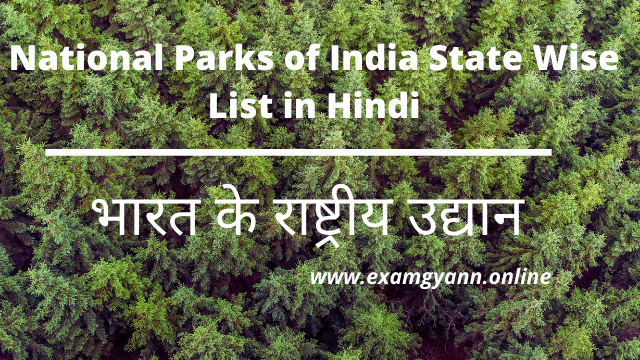 National Parks of India State Wise List in Hindi