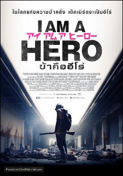 Capa I Am a Hero Torrent 720p 1080p 4k Dublado Baixar