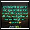 Good Morning Suvichar Status In Hindi | Status Bag
