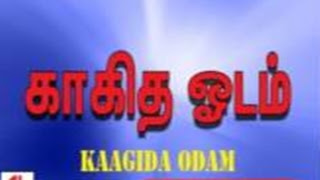 Kagidha Odam (1986) Tamil Movie
