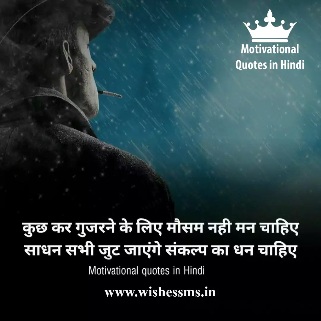 Best 30 Hindi Motivational Quotes