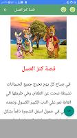 تطبيق قصص و حكايات للأطفال للأندرويد 2019 - Screenshot (2)