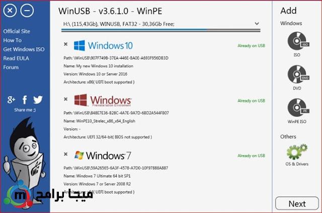تحميل برنامج حرق الويندوز على الفلاشة 2018 مجانا للكمبيوتر WinUSB