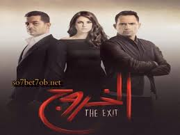 مسلسل الخروج | الحلقة (2) (متجدد)