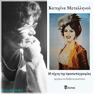 Από το εξώφυλλο του βιβλίου της Κατερίνας Μεταλληνού, «Η Τέχνη της προσωπογραφίας: Αχνάρια σε δύσβατα μονοπάτια», και φωτογραφία της ίδιας