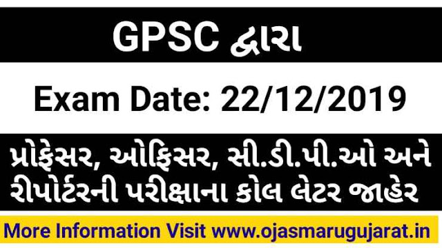 GPSC Professor, Officer, CDPO & Reporter Exam Call Letter Declare 2019